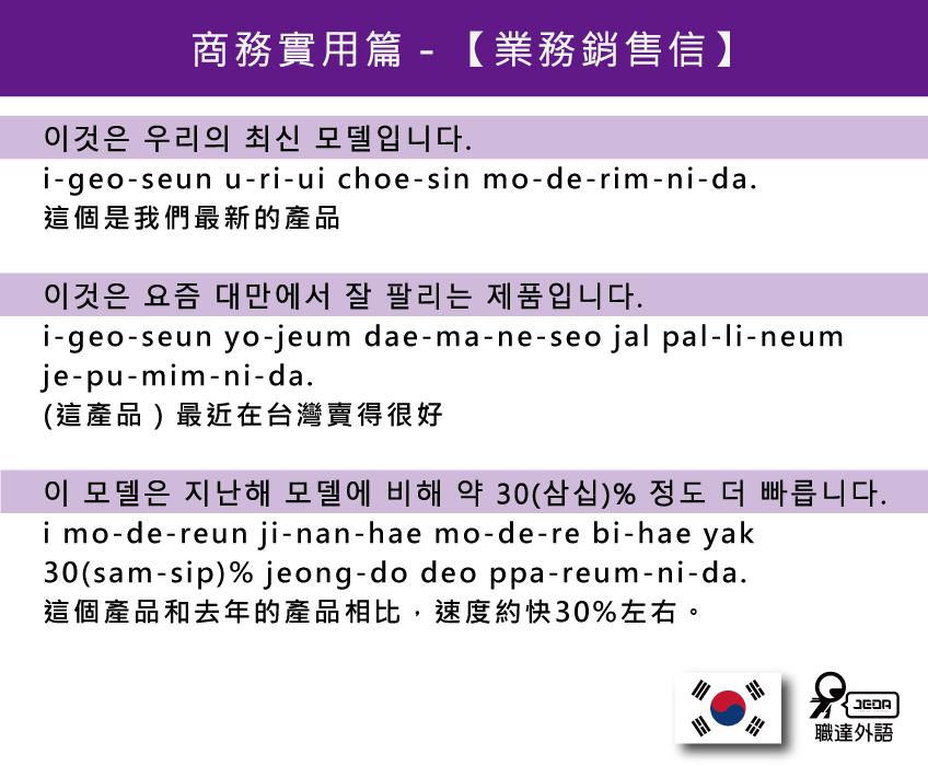 面對韓國客戶也能輕鬆應對
