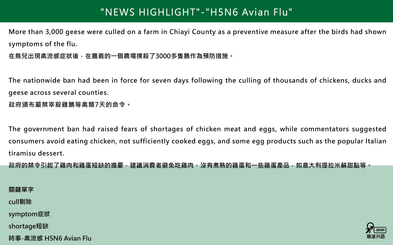 什麼是H5N6?