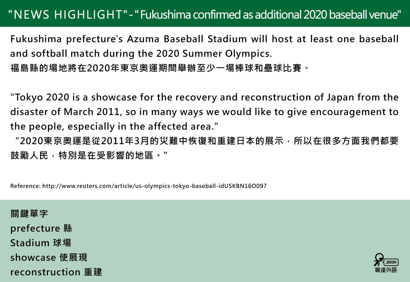 福島確認增加成為2020奧運棒球場地!