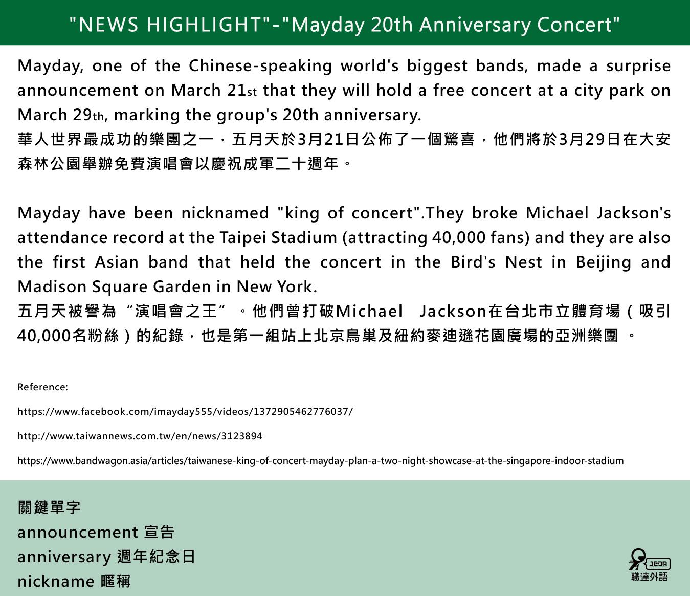 五月天在大安森林公園舉辦免費演唱會以慶祝成軍二十週年