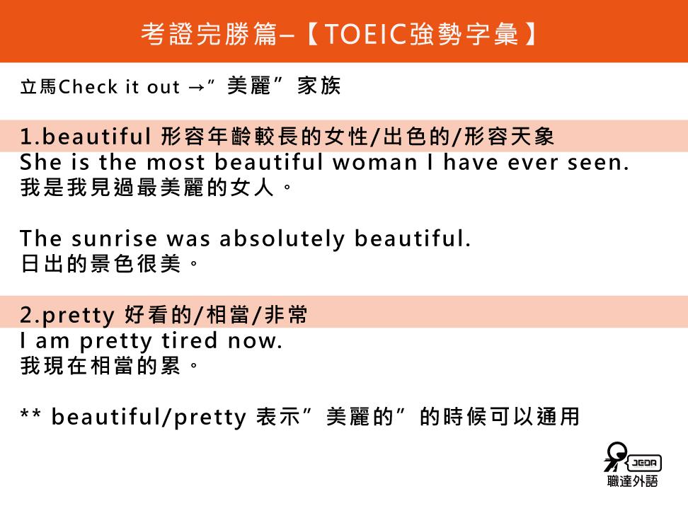什麼時候用beutiful什麼時候用pretty你真的知道嗎?