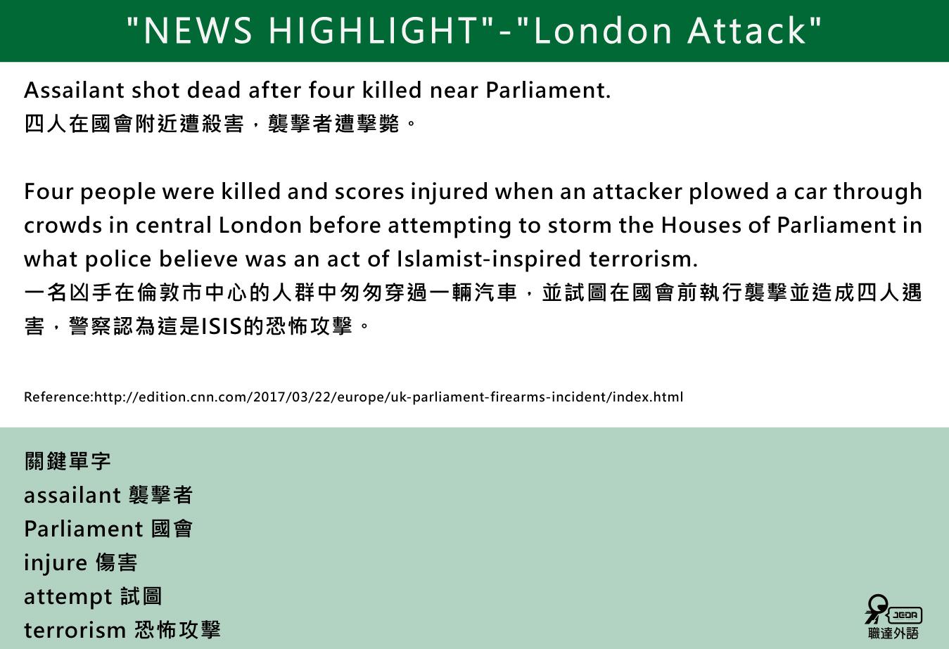還記得前陣子的倫敦恐怖攻擊嗎...?