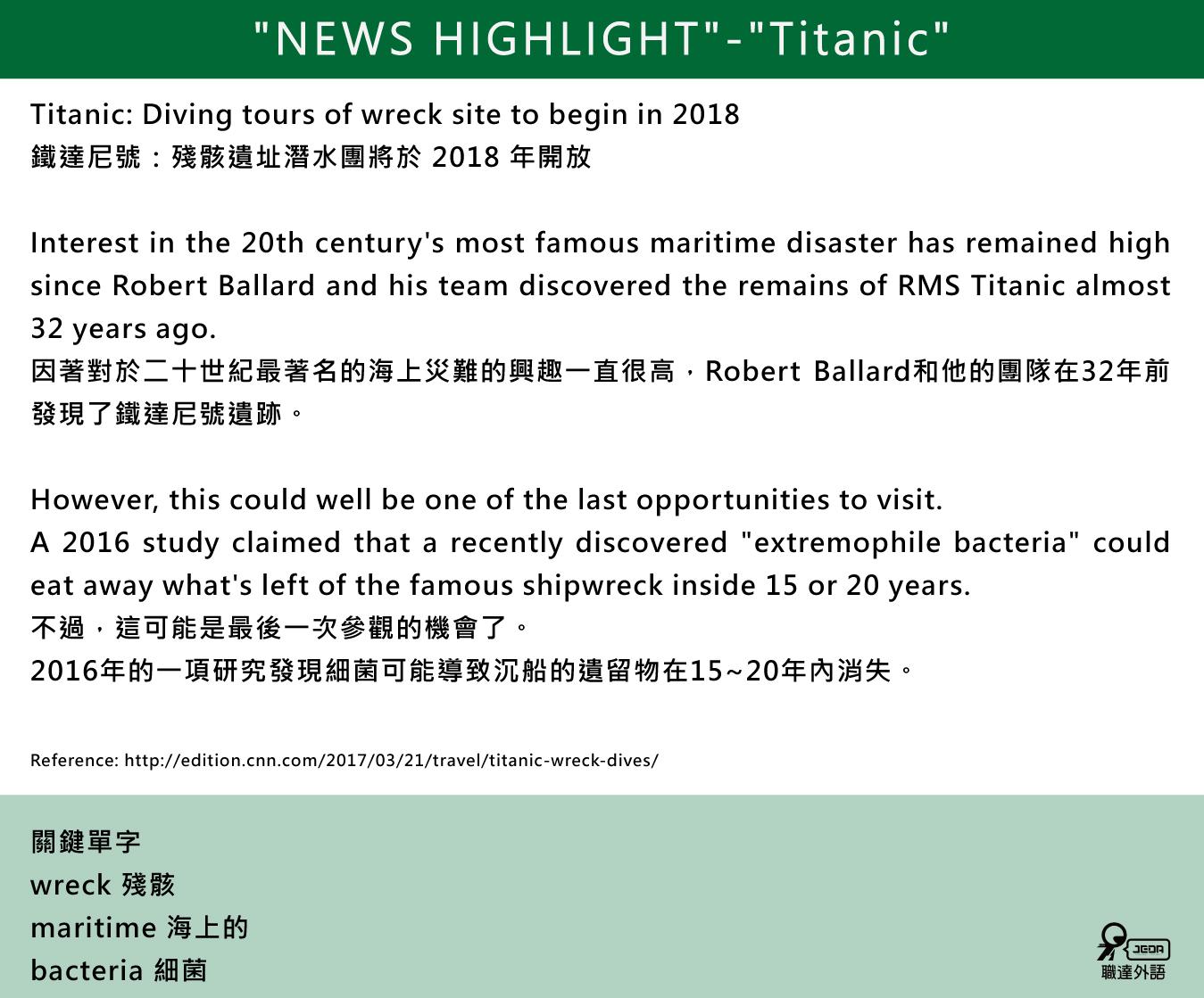 可能是最後一次參觀鐵達尼號的殘骸遺址了!