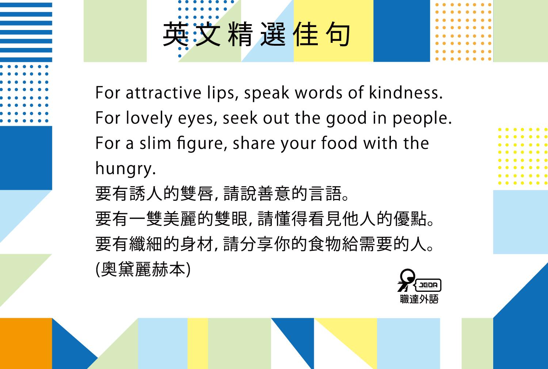 要有誘人的雙唇,請說善意的言語。